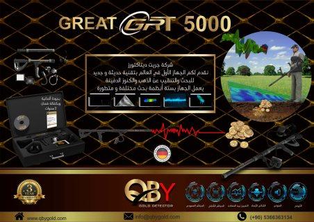 اجهزة كشف الذهب /GREAT 5000  الالماني الان في تركيا 00905366363134 توصيل المجاني