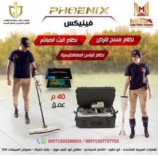 جهاز كشف الذهب الجديد فونيكس – Phoenix