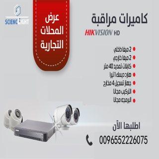 كاميرات مراقبة عن طريق الجوال للمنازل والشركات