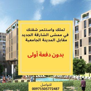تملك واستثمر شقتك بجانب المدينة الجامعية