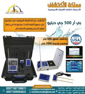 جهاز BR500GW لتحديد مواقع الابار و المياه الجوفية