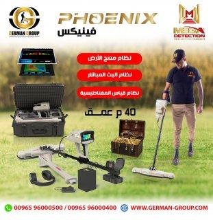 التنقيب عن الذهب فى السعودية مع جهاز فينيكس الجديد