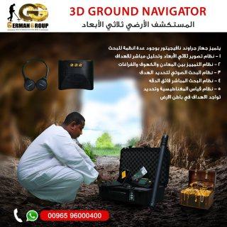 جهاز كشف الذهب جراوند نافيجيتور المستكشف فى السعودية