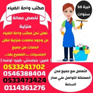 مكتب ( واحة الضياء )...يوجد عاملات منزلية لنقل الكفالة 0533241702