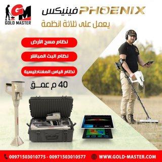 جهاز كشف المعادن فى السعودية | جهاز فينيكس التصويري
