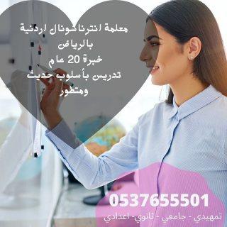 افضل معلمة انترناشونال اردنيه خصوصي بالرياض 0537655501
