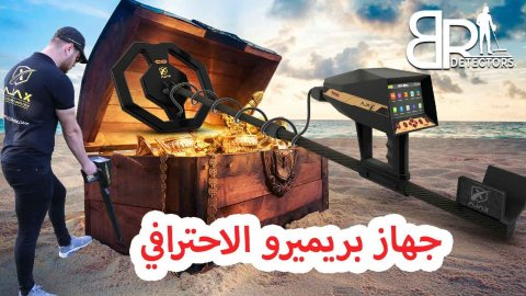 اجهزة كشف الذهب في السعودية بريميرو أجاكس