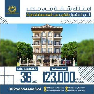 شقق للبيع في مصر الحي المتميز