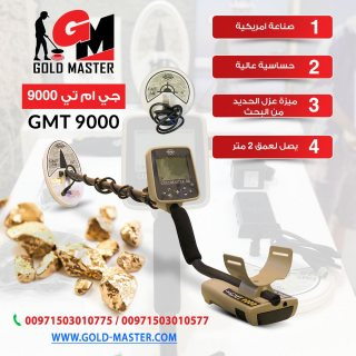 جهاز كشف الذهب الخام فى السعوديه جي ام تي 9000