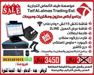 كاشير مخزون ومبيعات للمحلات التجارية مع شاشة تتش
