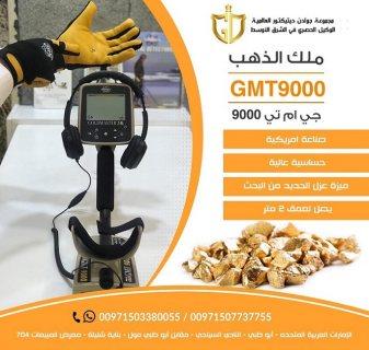 جي ام تي 9000 جهاز كشف الذهب الخام - ملك الذهب