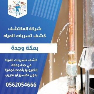 كشف تسربات المياه في جدة ومكة   شركة المكتشف 0562054666