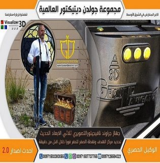 جهاز كشف الذهب جراوند نافيجيتور متوفر الأن في مصر