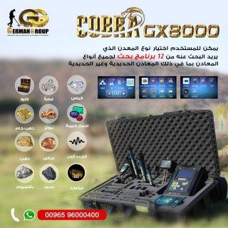 جهاز كشف الذهب فى السعودية جهاز كوبرا 8000