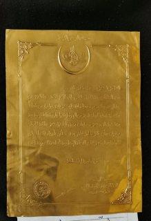 فرمان عثماني من الذهب الخالص عيار 24