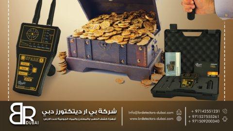 اجهزة كشف الذهب في السعودية سبارك لعمق 10 متر