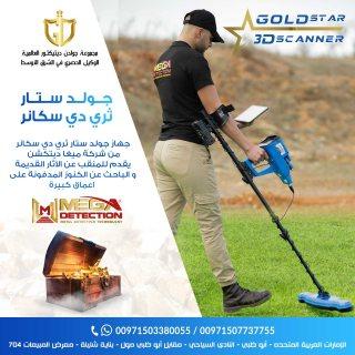 اجهزة كشف الذهب في السعودية 00971507737755
