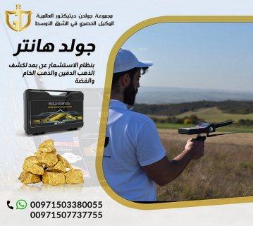 جهاز كشف الذهب في ليبيا - النقاط الخمس