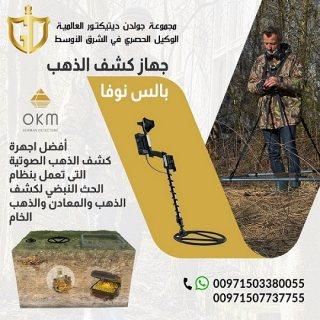 بالس نوفا جهاز كشف الذهب الخام في الإمارات | العين
