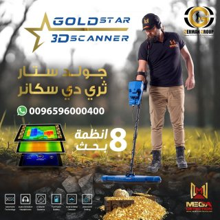 اقوى اجهزة كشف الذهب 2021 جولد ستار سكانر فى السعودية