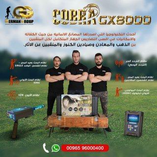 جهاز كشف الذهب كوبرا جي اكس 8000 فى السعودية