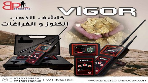 اجهزة كشف الذهب في السعودية / فيغور الاصلي