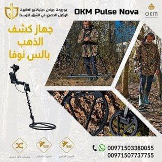 بالس نوفا جهاز كشف الذهب الخام في عمان | صور