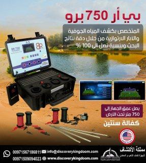 جهاز BR750 لكشف الابار الارتوازية و المياه الجوفية