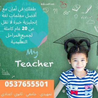 معلمة لغة انجليزية بالرياض 0537655501 تدريس خصوصي جميع المراحل