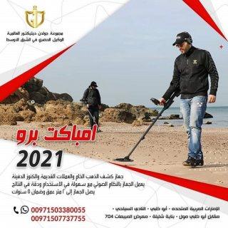 بالس نوفا جهاز كشف الذهب الخام في الكويت | الهليبية