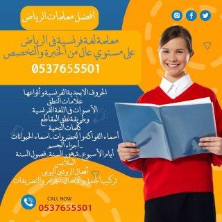 افضل معلمة لغة فرنسية في الرياض 0537655501 تأسيس من البداية