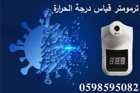جهاز قياس درجة الحرارة بأفضل الاسعار