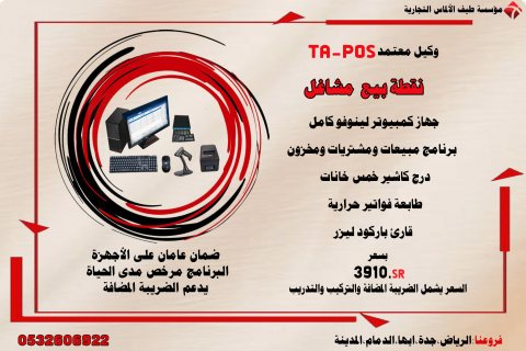 حصريا عرض سستم كاشير كامل يدعم الضريبة المضافة