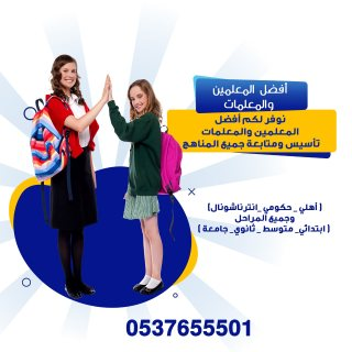 مدرسة متابعة في جميع المواد ابتدائي ومتوسط بالرياض 0537655501