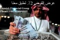 2٪ عرض القرض من قبل الحكومة السعودية