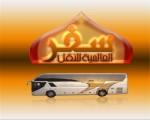 استقبال  معتمرين وزوار  من مطار جدة