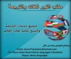 مكتب النور للغات والترجمة