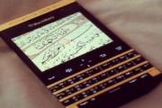 VIP Blackberry Porsche 9981 Design 9981 BB Pin: 2A28F4D4