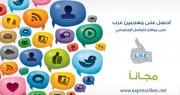 متابعين ومعجبين لصفحتك مجانا على الفيس وتويتر