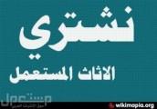 ابوناهد لشراء الاثاث المستعمل بلرياض0503496129نقل عفش