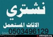 شراء اثاث مستعمل بالرياض 0503496129في الرياض
