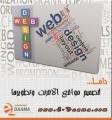 تصميم مواقع   شركة داما شركة تصميم مواقع2014