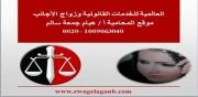 العالمية للخدمات القانونية وتوثيق زواج الاجانب