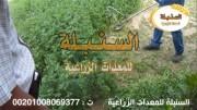 حشاشة البرسيم و حصادة القمح - السنبلة للمعدات الزراعية