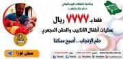 عملية أطفال الأنابيب والحقن المجهري فقط بـ 7777 ريال سعودي !!!
