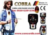فقط لدينا نحن شركة كونكورد لبيع اجهزة الكشف والتنقيب