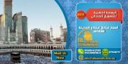 فنادق مكة المكرمة – فندق النخبة 1 بمكة المكرمة