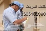شركة كشف تسربات بشرق الرياض 0565102090 )) ))كشف تسربات المياة شم