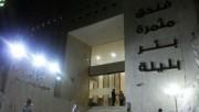 عروض فنادق مكة المكرمة – فندق مثمرة بمكة المكرمة