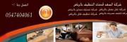 شركة السعد لخدمات التنظيف بالرياض 0547404061